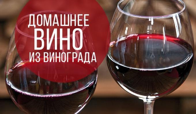 Домашнеё вино из винограда в домашних условиях простой рецепт