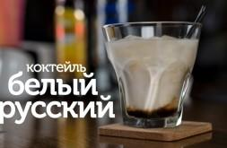 Коктейль Белый Русский