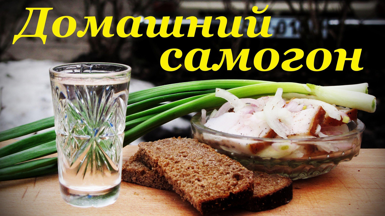 сайты рецептов самогона и браги