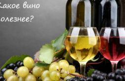 Различия в составе вин
