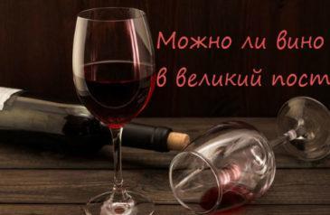 Употребление вина в Великий пост