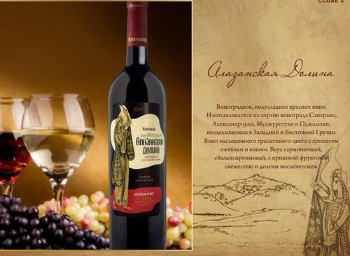 алазанские вина